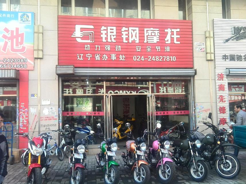 沈阳龙平顺摩托车商行